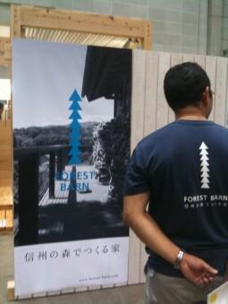 ジャパンホームショー2011に参加しました