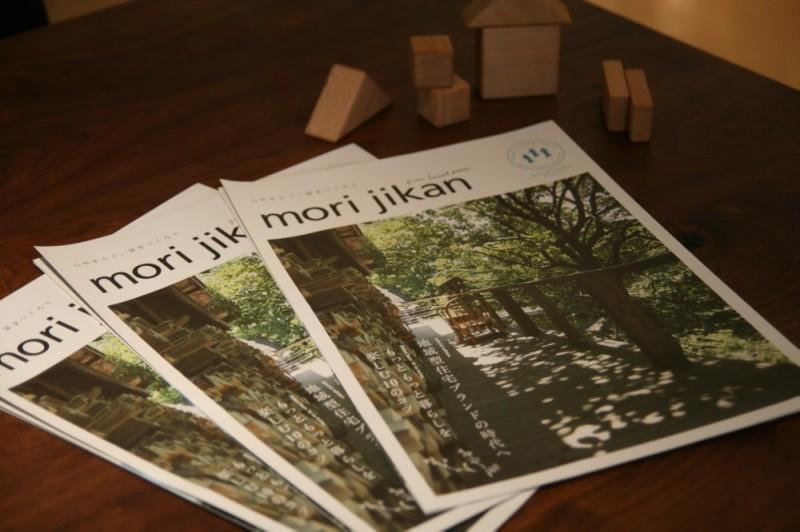 FOREST BARNの情報誌「mori jikanVol.1」が完成しました!