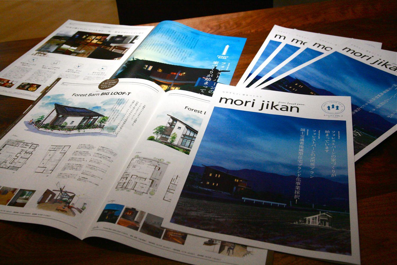 情報誌morijikan.VOL2が完成しました。