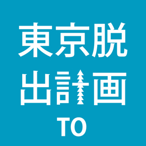 『東京脱出計画 TO 』プロジェクトをはじめます。