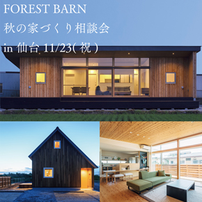 FOREST BARN 秋の家づくり相談会in仙台を開催いたします